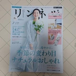 タカラジマシャ(宝島社)のリンネル 7月号 本誌のみ(生活/健康)