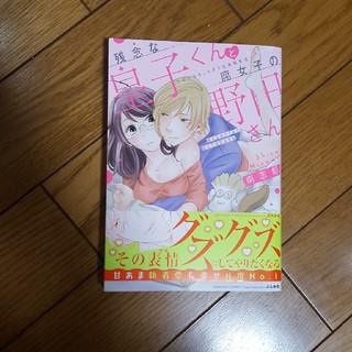 「残念な皇子くんと腐女子の野田さん50LD」(女性漫画)
