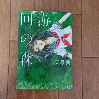 回游の森(青年漫画)
