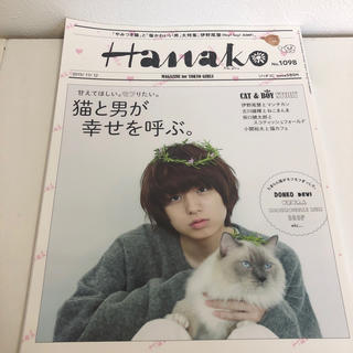 ヘイセイジャンプ(Hey! Say! JUMP)の雑誌「Hanako」2015.11.12(音楽/芸能)