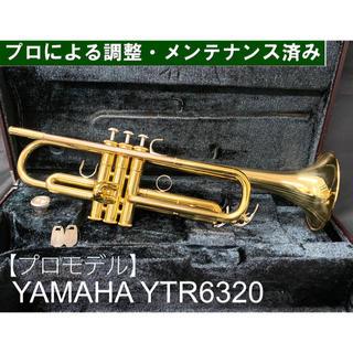 ヤマハ(ヤマハ)の【良品 メンテナンス済】YAMAHA YTR6320 トランペット(トランペット)