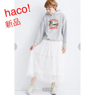 ハコ(haco!)の【新品】haco!総レースミモレ丈スカート(ロングスカート)
