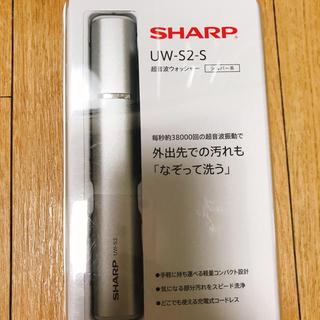 SHARP - UW-S2-S 超音波ウォッシャー