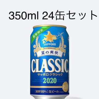 サッポロ(サッポロ)のサッポロクラシック季節限定 夏の爽快24缶セット(ビール)