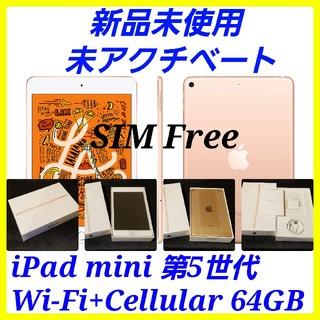 アイパッド(iPad)の【SIMフリー/新品未使用】iPad mini5 WiFi+Cellular(タブレット)
