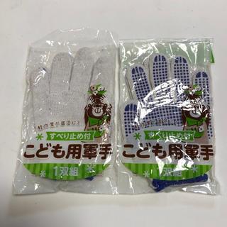 子ども用軍手 2双セット 滑り止め付 (手袋)