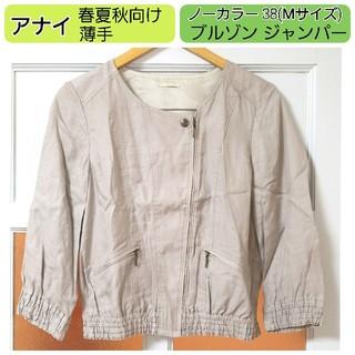 ANAYI - アナイ ライトグレー 春秋 長袖ノーカラージャケット ブルゾン 38(Mサイズ)