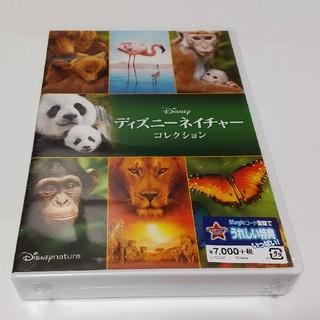 ディズニー(Disney)のディズニーネイチャー DVDコレクション(キッズ/ファミリー)