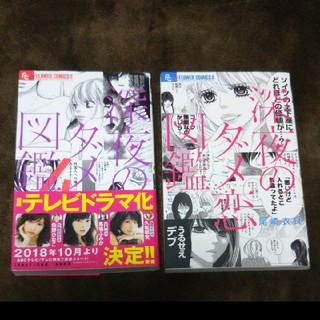 深夜のダメ恋図鑑 1巻、4巻(少女漫画)