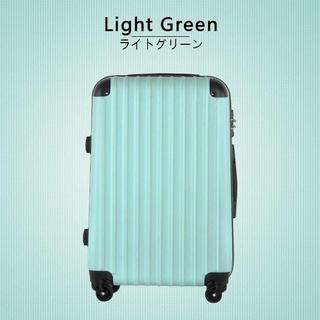 ★Mサイズ★スーツケース★超軽量★エンボス加工★キャリーバッグ★ライトグリーン★(旅行用品)