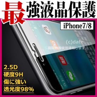 アイフォーン(iPhone)のiPhone8 ガラスフィルム(保護フィルム)