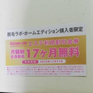 脱毛ラボ 体験チケット ホームエディション(その他)