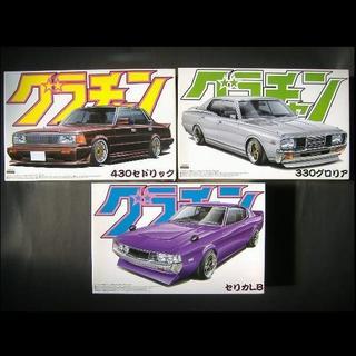 アオシマ(AOSHIMA)の【未組立】アオシマ 1/24 グラチャンシリーズ 3台セット(模型/プラモデル)
