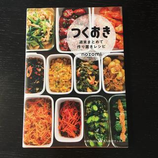 コウブンシャ(光文社)のつくおき 週末まとめて作り置きレシピ(料理/グルメ)