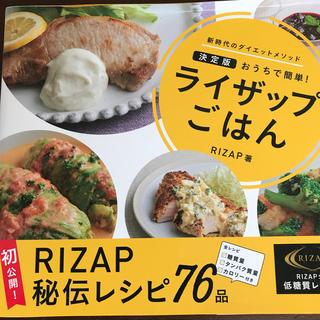 コウダンシャ(講談社)のライザップごはん おうちで簡単!(料理/グルメ)
