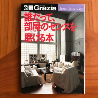 コウダンシャ(講談社)の別冊Grazia 誰だって、部屋(インテリア)のセンスを磨ける本(住まい/暮らし/子育て)