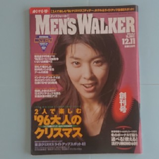 カドカワショテン(角川書店)のメンズウォーカー1996.No.1 創刊号(その他)