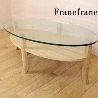 フランフラン(Francfranc)の専用 フランフラン オーガ リビングコーヒーテーブル アッシュ材 ガラス天板(ローテーブル)
