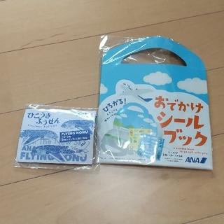 エーエヌエー(ゼンニッポンクウユ)(ANA(全日本空輸))の新品未開封!ANA 飛行機風船 シールブック(その他)