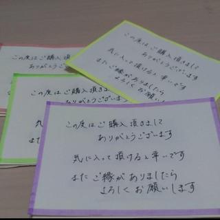 サンキューカード 30枚300円(カード/レター/ラッピング)