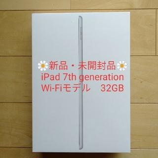 アイパッド(iPad)のiPad 7th Generation 32GB Silver(タブレット)