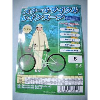 ☆カンコー☆スクールサイクルレインスーツS~3L(ベージュ)☆店頭販売品(その他)