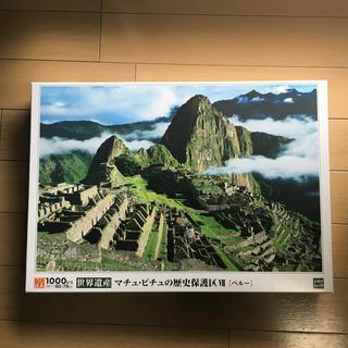 エポック(EPOCH)のジグソーパズル マチュピチュの歴史保護区 1000ピース(その他)