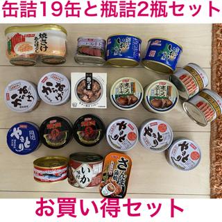 オシャレ大好き様専用★缶詰19缶と瓶詰2瓶超お買い得セット 牛タン 焼肉 (缶詰/瓶詰)