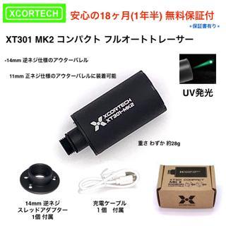 XCORTECH XT301MK2 コンパクトトレーサー 【 18ヶ月保証付】(カスタムパーツ)