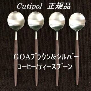 正規品 クチポール ゴア ブラウン&シルバー コーヒースプーン 4本(カトラリー/箸)