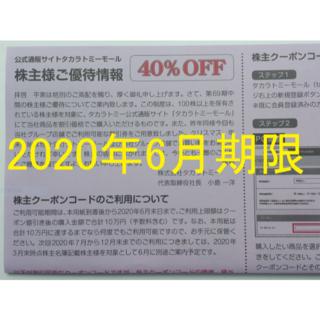 タカラトミー(Takara Tomy)のタカラトミー 株主優待 タカラトミーモール 40%OFF 2020年6月期限(ショッピング)