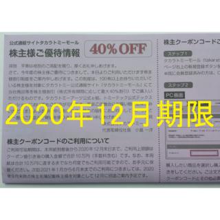 タカラトミー(Takara Tomy)のタカラトミー 株主優待 タカラトミーモール 40%OFF 2020年12月期限(ショッピング)
