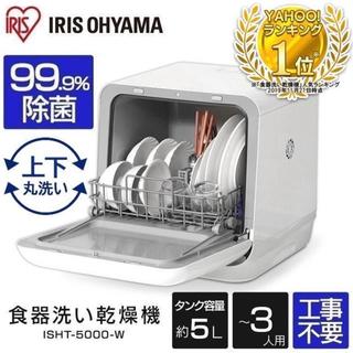 アイリスオーヤマ(アイリスオーヤマ)のアイリスオーヤマ 食器洗い機(食器洗い機/乾燥機)