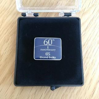 グランドセイコー(Grand Seiko)の非売品!グランドセイコー 60周年 60th 記念ピンバッチ ピンバッジ ピンズ(その他)