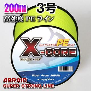 高強度PEラインX-CORE3号40lb・200m巻き 黄 イエロー!(釣り糸/ライン)