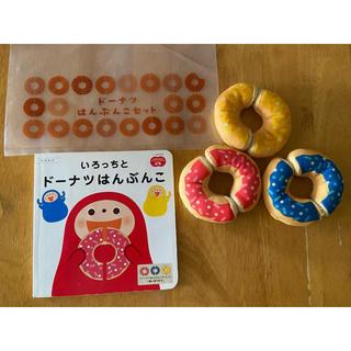 ドーナツはんぶんこセット 絵本つき(知育玩具)