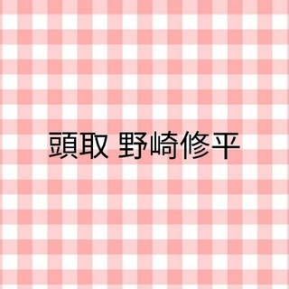 ジャニーズ(Johnny's)の頭取野崎修平(TVドラマ)