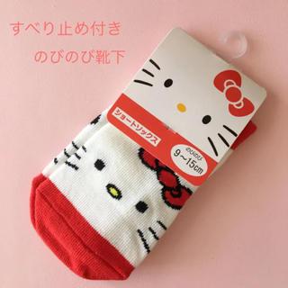 ハローキティ(ハローキティ)の新品 9〜15 キティ ショートソックス(靴下/タイツ)