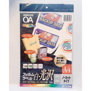 コクヨ(コクヨ)の【コクヨ】A4 耐水・紫外線に強い光沢ラベル7枚レーザープリンター用(オフィス用品一般)