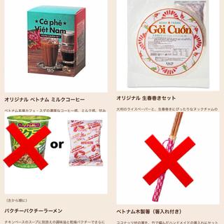 カルディ(KALDI)の新品 カルディ サイゴンバック 食品のみ 3点セット‼️(その他)