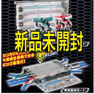 タカラトミー(Takara Tomy)のR様専用 シンカリオン ビッグ基地ボックス(電車のおもちゃ/車)