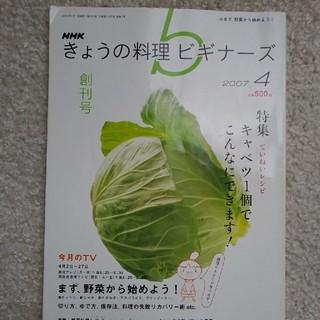 きょうの料理ビギナーズ 2007年4月号(住まい/暮らし/子育て)