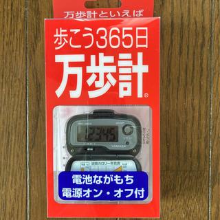 ヤマサ(YAMASA)の万歩計 新品未使用(ウォーキング)