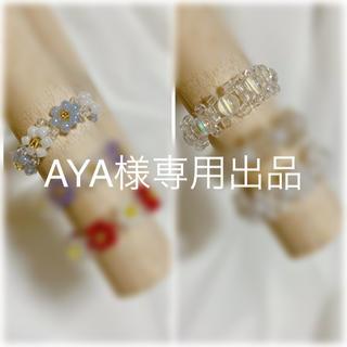 AYA様専用(リング)