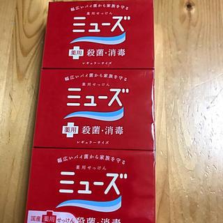 ミューズ(Mew's)のミューズ 固形石鹸95g×3 個 未開封品(ボディソープ/石鹸)