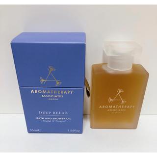 アロマセラピーアソシエイツ(AROMATHERAPY ASSOCIATES)のアロマセラピーアソシエイツ ディープリラックス(入浴剤/バスソルト)