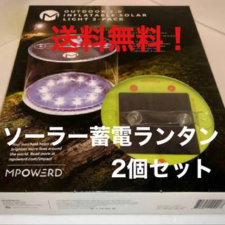 エムパワード(MPOWERD)の新品 2個セットMPOWERD 2.0 LED 蓄電池 ソーラー ランタン (ライト/ランタン)