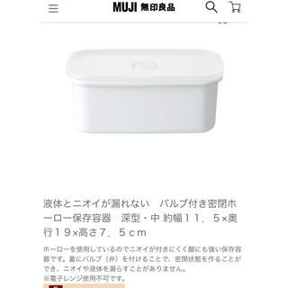 ムジルシリョウヒン(MUJI (無印良品))の無印良品・密閉ホーロー保存容器2個セット(容器)