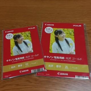 キヤノン(Canon)の匿名配送 キャノン写真用紙 光沢ゴールド お試しパック(その他)