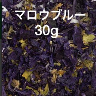 マロウブルー 30g(茶)